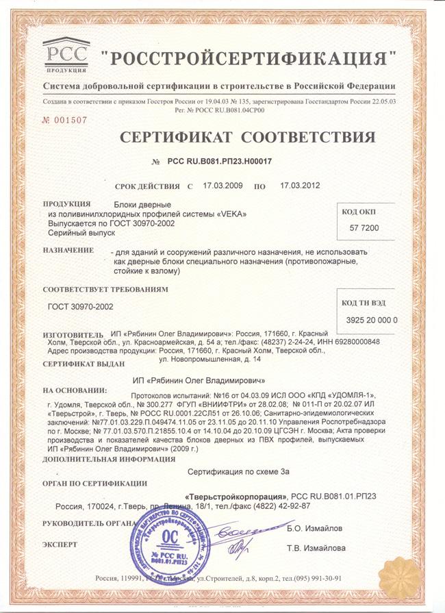 Сертификат соответствия на дверные блоки