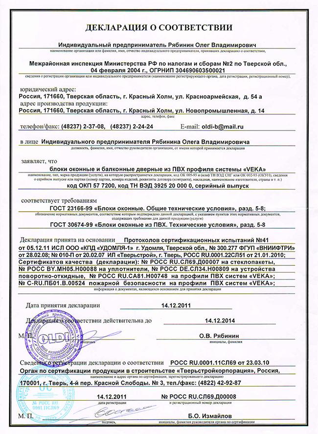 Сертификат соответствия на оконные и балконные блоки VEKA